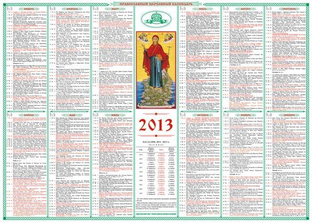 Calendarul Iulian, Foto: allmd.e-4com.info