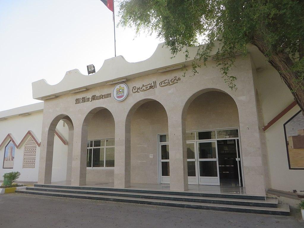 Muzeul Național Al Ain