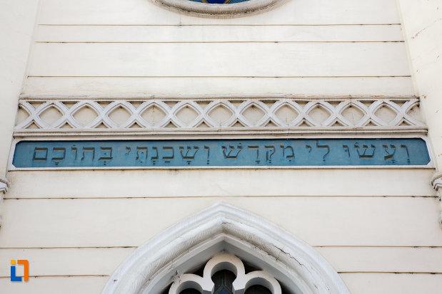 inscriptie-evreiasca-de-pe-sinagoga-neologa-din-cluj-napoca-judetul-cluj.jpg
