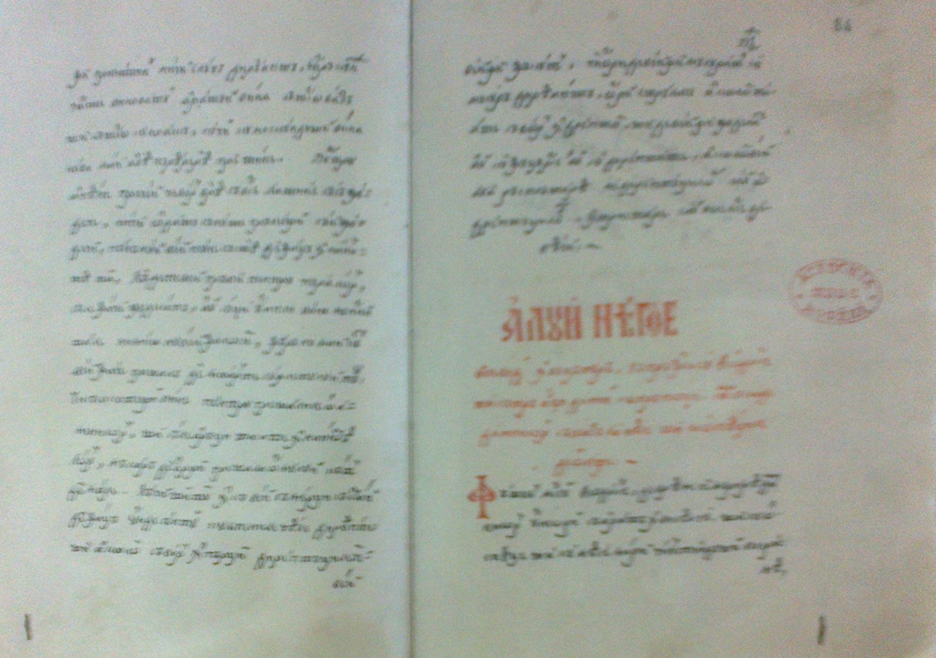 Învăţăturile lui Neagoe Basarab către fiul său Teodosie