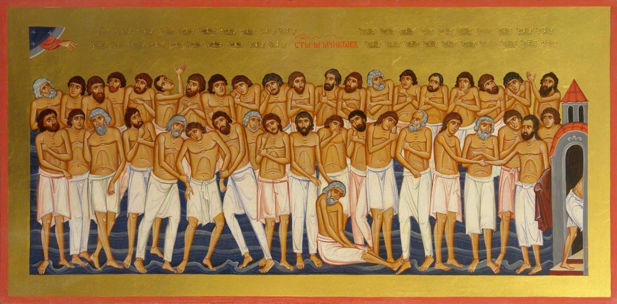 Sfinţii 40 de Mucenici, Sursa Doxologia